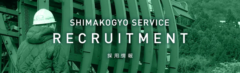 SHIMAKOGYO SERVICE RECRUITMENT 採用情報